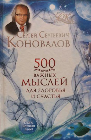 Сергей Коновалов. 500 важных мыслей для здоровья и счастья
