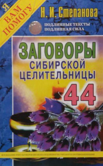 Степанова Наталья. Заговоры сибирской целительности √44
