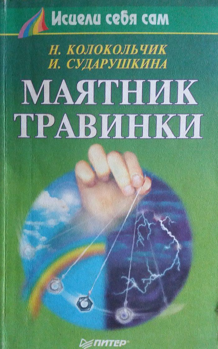 Н. Колокольчик/ И. Сударушкина. Маятник Травинки