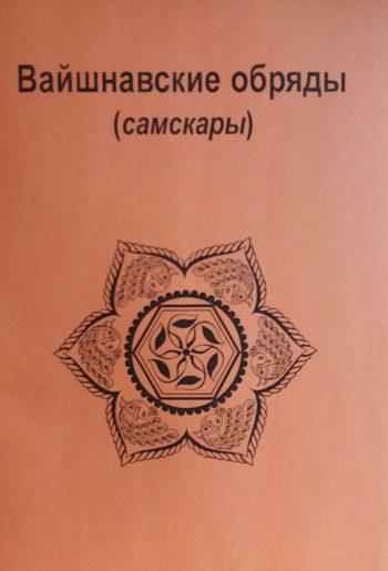 Вайшнавские обряды (самкары)