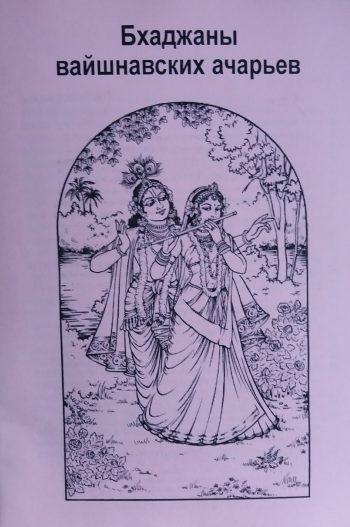 Бхаджаны вайшнавских ачарьев