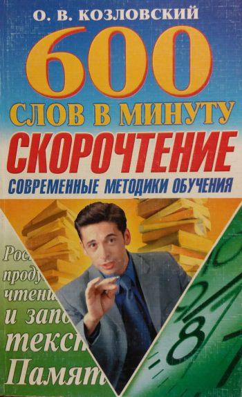 О. Козловский. 600 слов в минуту. Скорочтение. Современные методики обучения