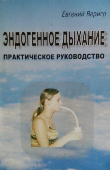 Е. Вериго. Эндогенное дыхание: практическое руководство тренажера Фролова