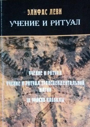 Элифас Леви. Учение и ритуал. Сборник работ