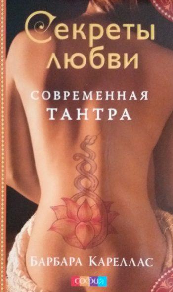 Барбара Кареллас. Секреты любви. Современная Тантра