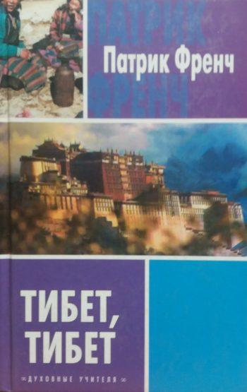 Патрик Френч. Тибет, Тибет