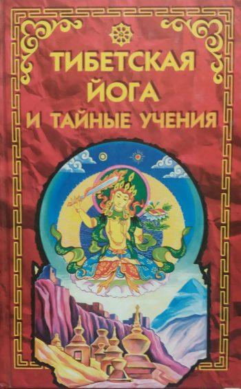 В. Эванс-Вентц. Тибетская йога и тайные учения