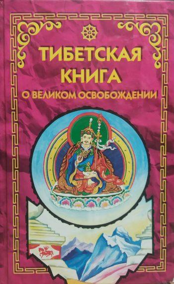 У. Эванс-Вентц. Тибетская книга о великом освобождении