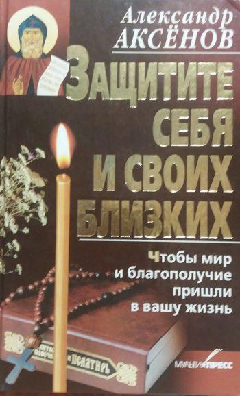 Александр Аксёнов. Защитите себя и своих близких