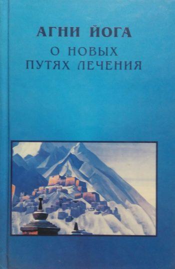 Т. Ушакова/ Э. Вуколова. Агни-йога о новых путях лечения