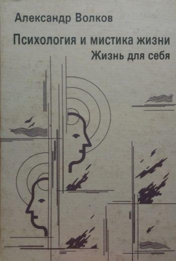 Александр Волков. Психология и мистика жизни. Жизнь для себя