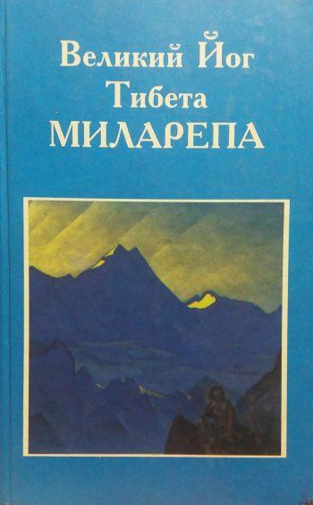 В. Эванс-Вентц. Великий Йог Тибета Миларепа