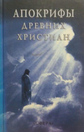 И. Свенцицкая/ М. Трофимова. Апокрифы древних христиан.