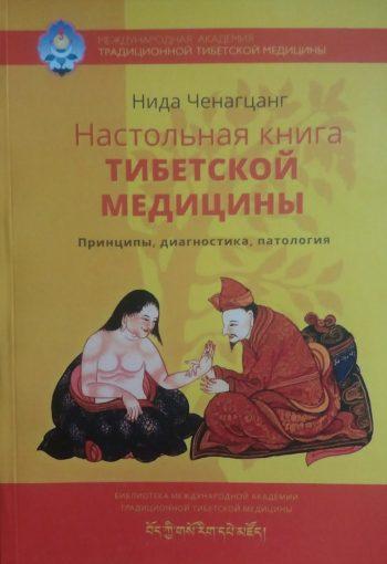 Нида Ченагцанг. Настольная книга тибетской медицины. Принципы, диагностика, патология