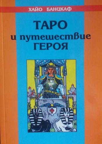 Хайо Банцхаф. Таро и путешествие Героя