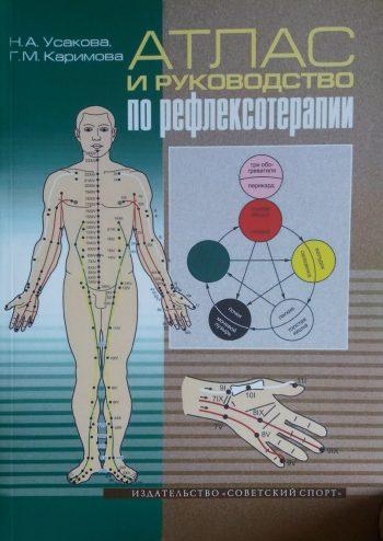 Н. Усакова/ Г. Каримова. Атлас и руководство по рефлексотерапии
