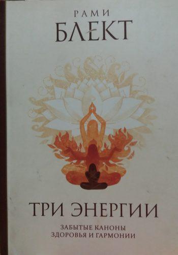 Рами Блект. Три Энергии - забытые законы здоровья и гармонии