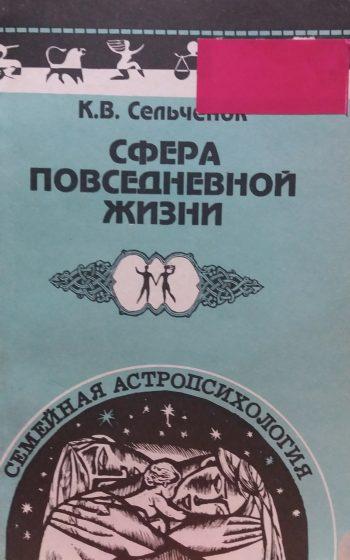 К. Сельченок. Сфера повседневной жизни. Семейная астропсихология