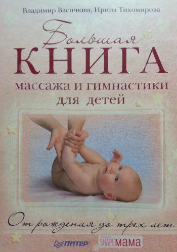 В. Васичкин/ И. Тихомирова. Большая книга массажа и гимнастики для детей от 0-3 лет