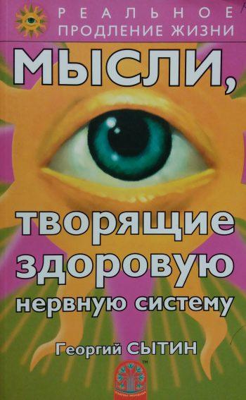 Георгий Сытин. Мысли, творящие здоровую нервную систему