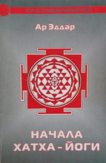 Ар Эддар. Начала Хатха-Йога