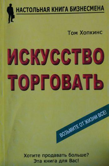 Том Хопкинс. Искусство торговать