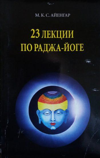 М.К.С. Айенгар. 23 лекции по раджа-йоге