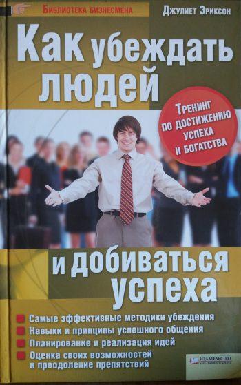 Дж. Эриксон. Как убеждать людей и добиваться успеха. Тренинг по достижению успеха