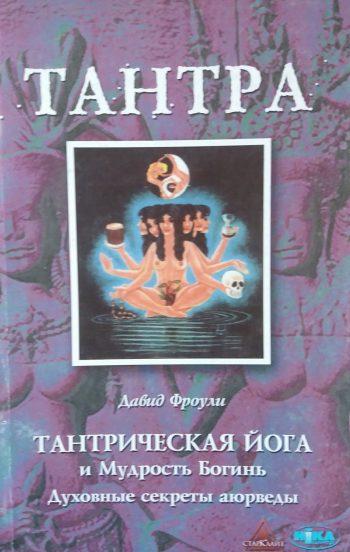 Давид Фроули. Тантрическая йога и Мудрость Богинь. Духовные секреты аюрведы