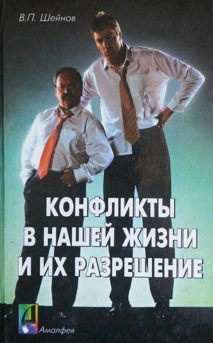 Виктор Шейнов. Конфликты в нашей жизни и их разрешение