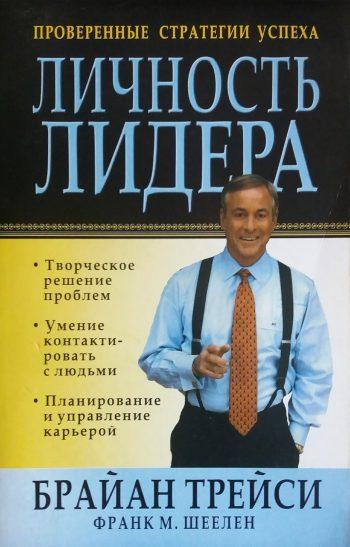 Брайан Трейси/ Ф. Шеелен. Личность лидера. Проверенные стратегии успеха