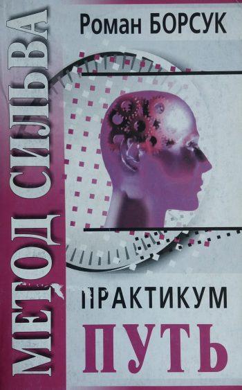 Роман Борсук. Метод Сильвы. Практикум. Часть 2. Путь