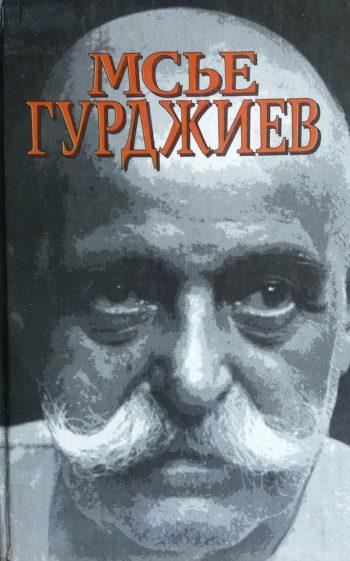 Луи Повель. Мсье Гурджиев