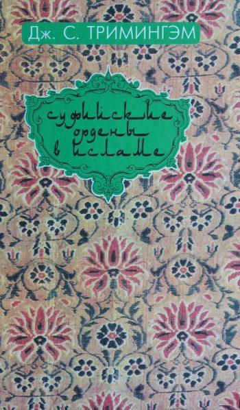 Дж. Тримингэм. Суфийские ордены в исламе