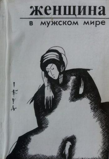 Ева Весельницкая. Женщина в мужском мире