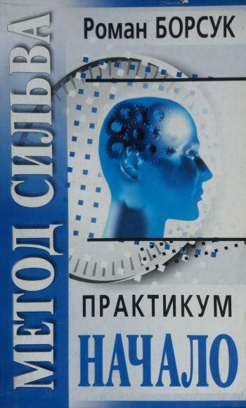 Роман Борсук. Метод Сильвы. Практикум. Часть 1. Начало