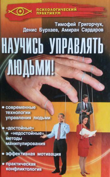 Т. Григорчук/ Д. Бурхаев/ А. Сардаров. Научись управлять людьми!