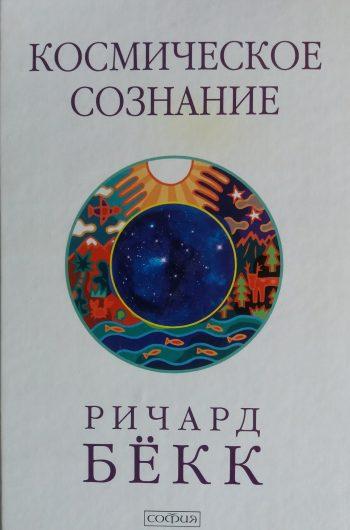 Ричард Бекк. Космическое сознание. Исследование эволюции человеческого разума.