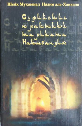 Шейх Мухаммад Назим аль-Хаккани. Суфийские практики Тариката Накшбандия