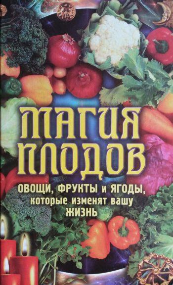О. Завязкин. Магия плодов. Овощи, фрукты и ягоды, которые изменят вашу жизнь