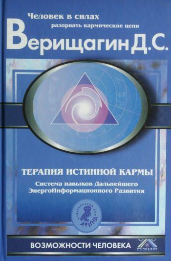 Д. Верищагин. Терапия истинной кармы: Система навыков ДЭИР