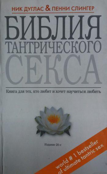 Ник Дуглас/ Пенни Слингер. Библия тантрического секса