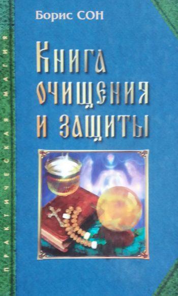 Борис Сон. Книга очищения и защиты