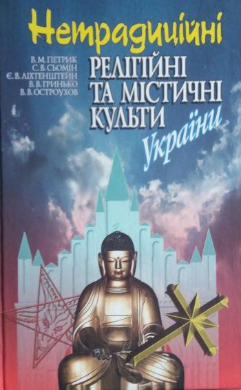 В. Петрик. Нетрадиційні релігійні та містичні культи України