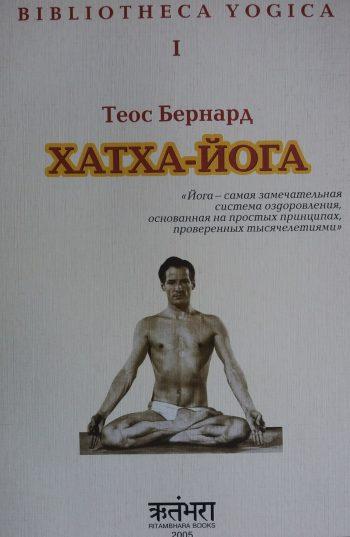 Теос Бернард. Хатха-йога.