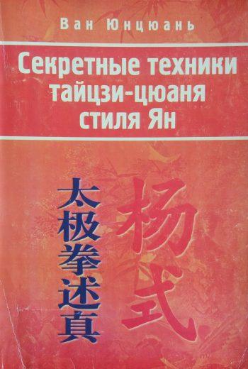 Ван Юнцюань. Секретные техники тайцзи-цюань стиля Ян