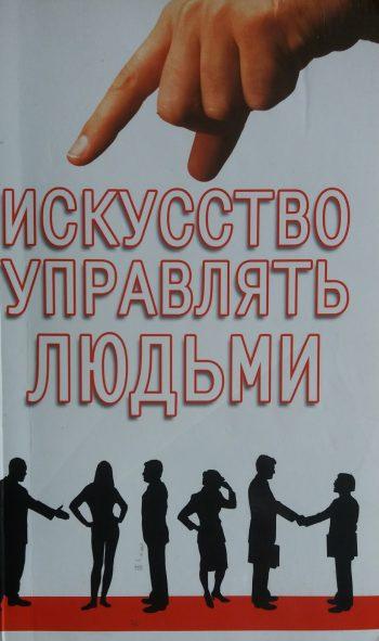 П. Константинов. Искусство управлять людьми