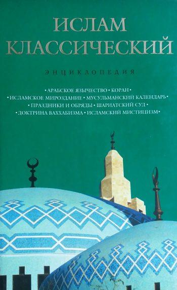 К. Королева. Ислам классический. Энциклопедия
