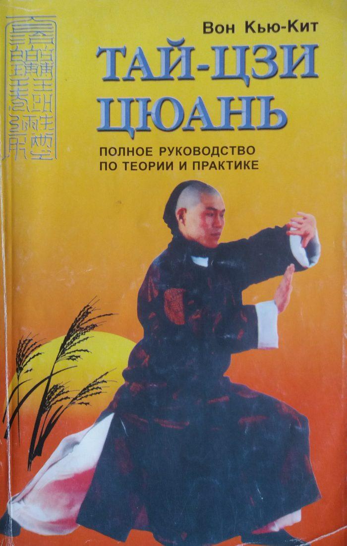 Вон Кью-Кит. Тай-цзи Цюань. Полное руководство по теории и практике