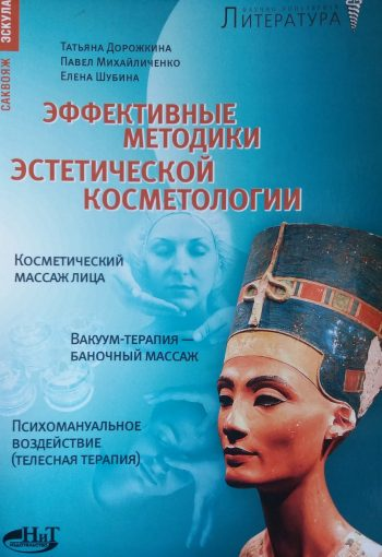 Т. Дорожкина/ П. Михайличенко/ Е. Шубина. Эффективные методики эстетической косметологии